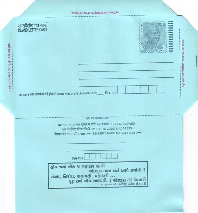 Essay on indian postal service
